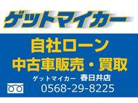 自社ローンで中古車買うならゲットマイカー春日井店 【自社ローン取扱店】