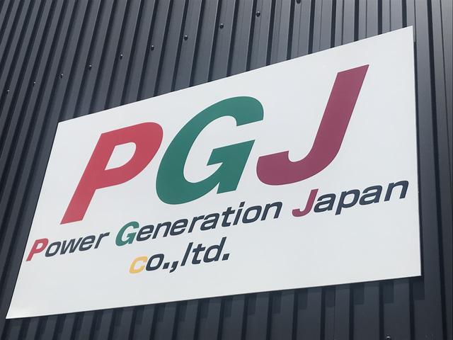 パワージェネレーションジャパン株式会社(1枚目)