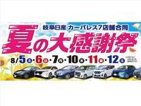 岐阜日産自動車(株)カーパレス鏡島