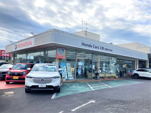 Honda Cars 三重 名張鴻之台店(1枚目)
