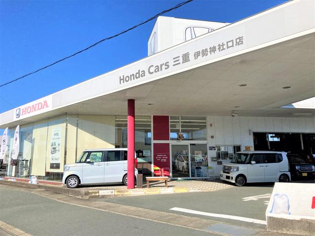 Honda Cars 三重 伊勢神社口店(3枚目)