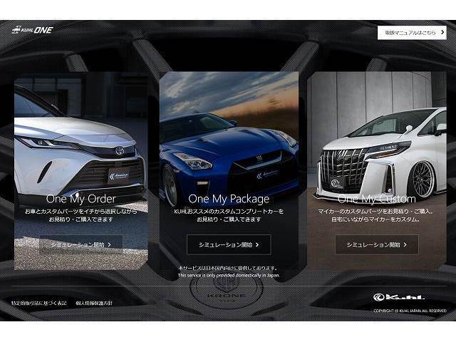 KUHL RACING OSAKA(クール レーシング 大阪) プレミアムミニバン・ワゴン&スポーツSUVコンプリートカー(1枚目)