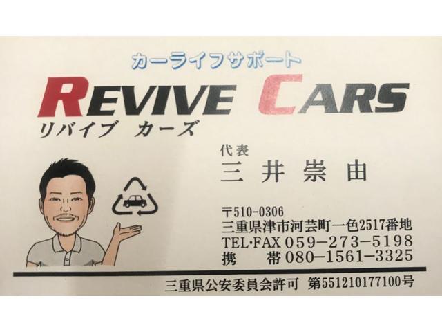 REVIVE CARS リバイブカーズ 中古車なら【グーネット中古車】