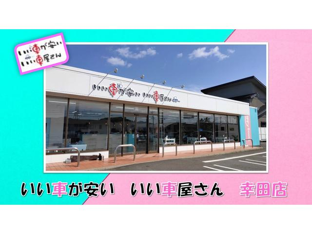 いい車が安い いい車屋さん 幸田町店 HAPPY SMILE(1枚目)