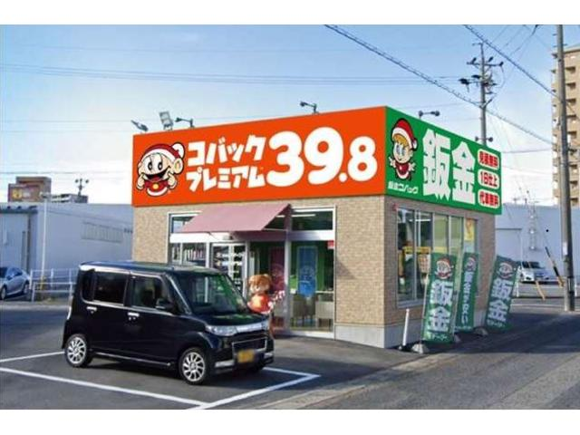 コバックプレミアム39.8豊田陣中店 (株)コバック(1枚目)