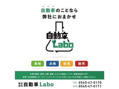 愛知県 豊田市 特定整備認証工場