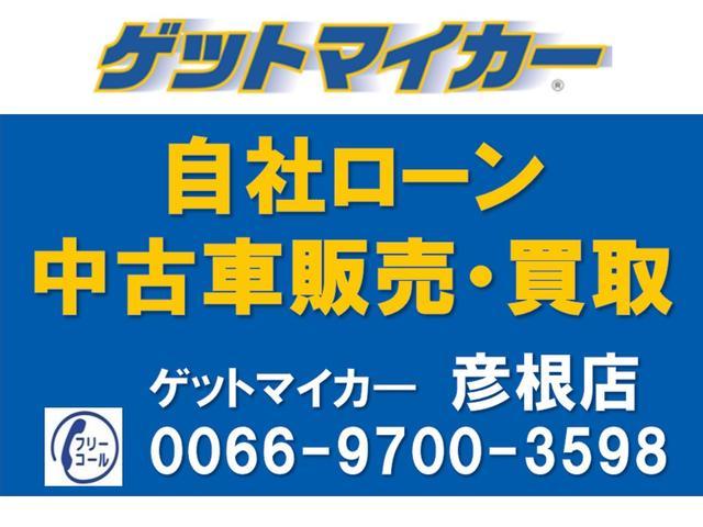 自社ローンで中古車買うならゲットマイカ―彦根店 【自社ローン取扱店】