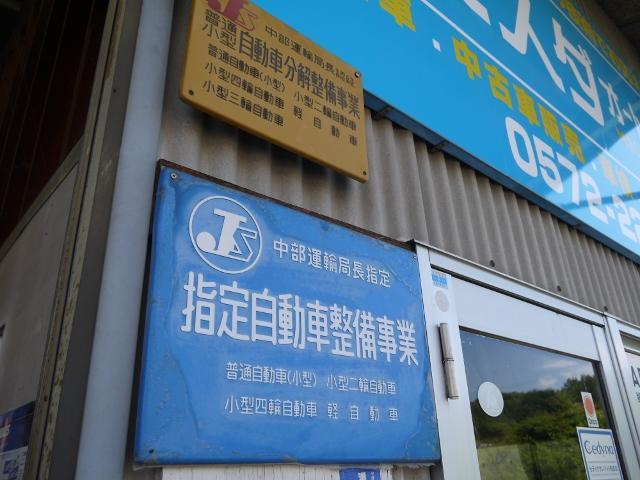 運輸局長指定工場を取得しております。