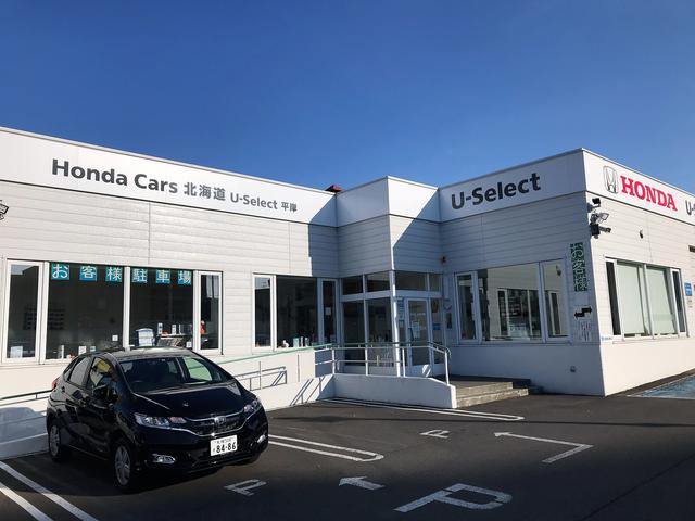 Honda Cars 北海道  U-Select平岸