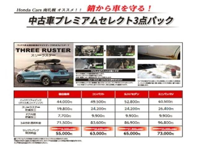 ホンダカーステーション プリ・クリ (株)ホンダカーズ南札幌(2枚目)