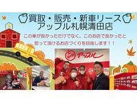 アップル札幌清田店 カーネクスト北海道(株)
