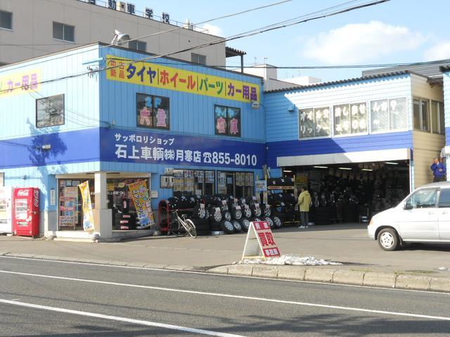 石上産業(株)