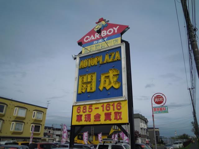(株)オートプラザ・カイセイ(1枚目)