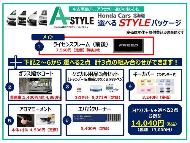 Honda Cars 北海道 U-Select西宮の沢(3枚目)