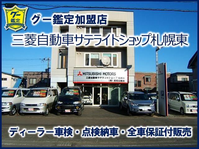 [北海道]三菱自動車サテライトショップ札幌東 (有)良和自動車