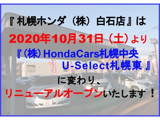 「北海道」の中古車販売店「札幌ホンダ㈱白石店」
