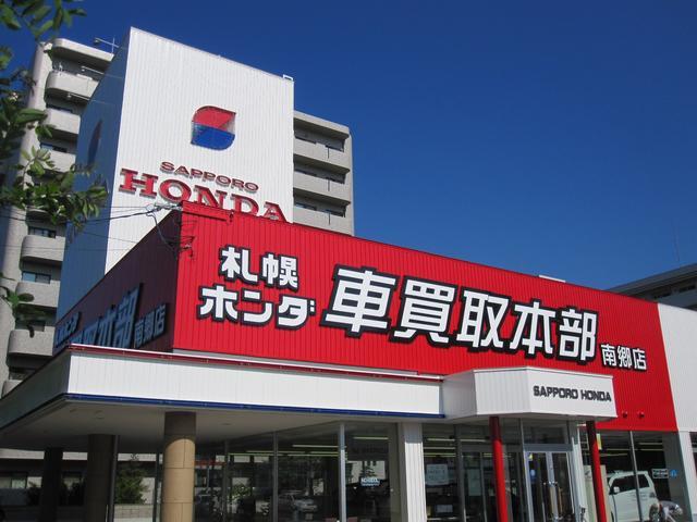 札幌ホンダ㈱南郷店(4枚目)