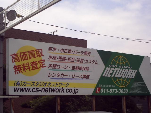 (有)カースタジオネットワーク