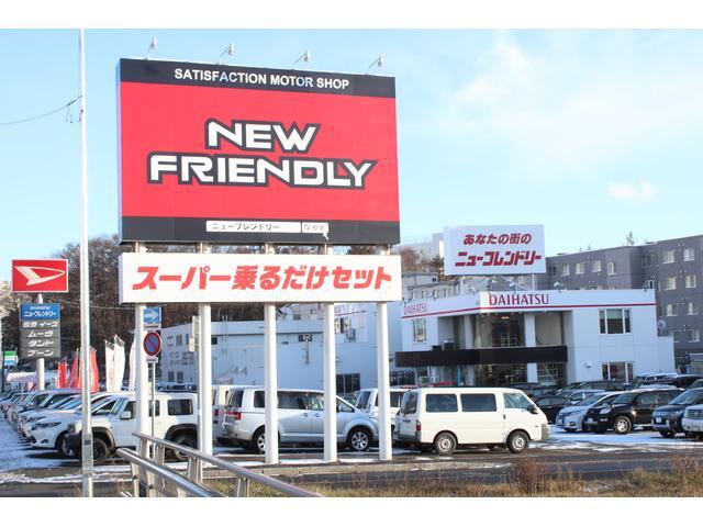 [北海道](株)ニューフレンドリー