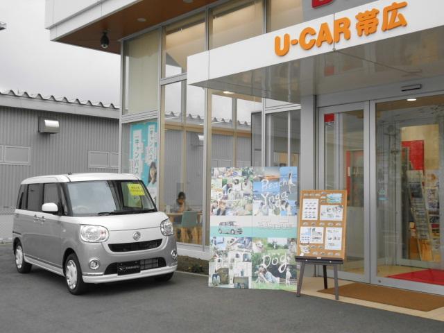 「北海道」の中古車販売店「北北海道ダイハツ販売(株)U-CAR帯広」