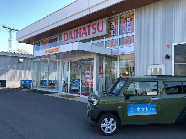 北北海道ダイハツ販売(株)U-CAR帯広(2枚目)