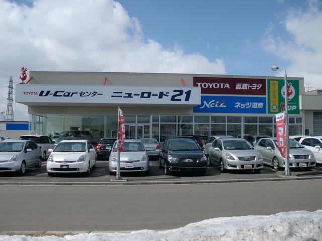 函館トヨタ自動車(株)ニューロード21