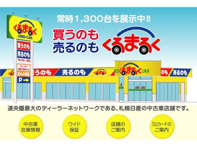 札幌日産自動車(株) くるまるく西(6枚目)