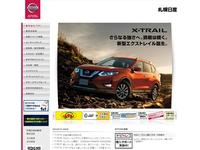 札幌日産自動車(株) くるまるく岩見沢