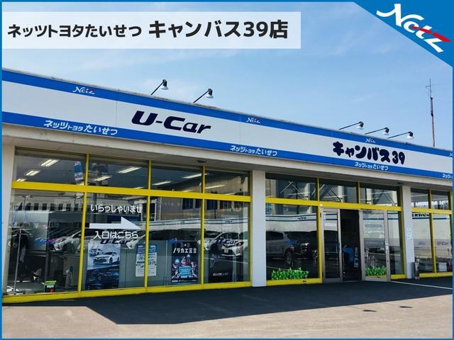 「北海道」の中古車販売店「ネッツトヨタたいせつ(株)キャンバス39店」