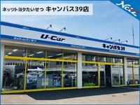 ネッツトヨタたいせつ(株)キャンバス39店