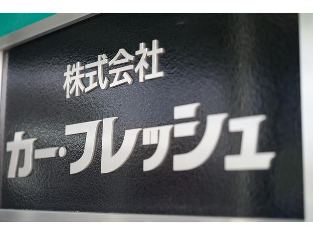 (株)カー・フレッシュ(3枚目)