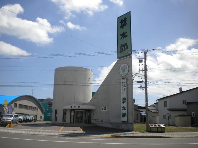 札幌トヨペット(株)室蘭マイカーセンター(3枚目)