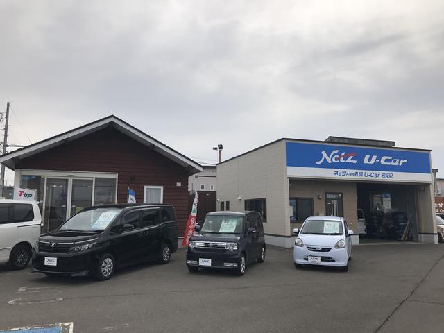 ネッツトヨタ札幌(株)U-Car岩見沢店
