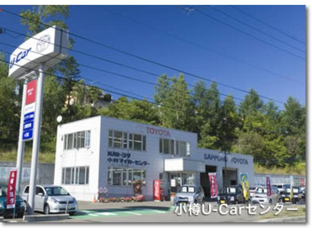 「北海道」の中古車販売店「札幌トヨタ自動車(株)小樽U-Carセンター」