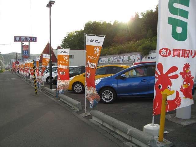 札幌トヨタ自動車(株)小樽支店 塩谷センター(1枚目)