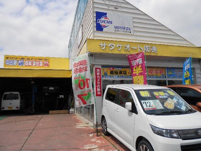 (有)サタケオート販売 カーベル東雁来店