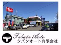 タバタオート(有)