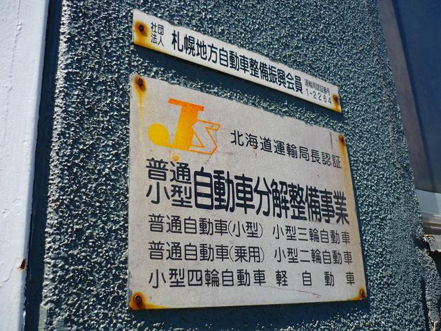 陸運局認証の整備工場です!