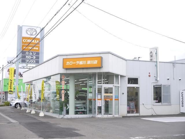 トヨタカローラ旭川(株)深川店