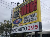 KING AUTO ゴリラ