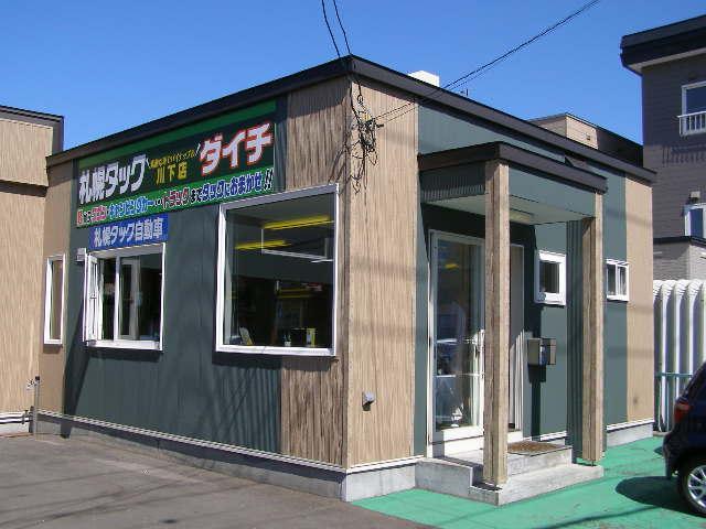 ㈱札幌タック自動車 ダイチ店