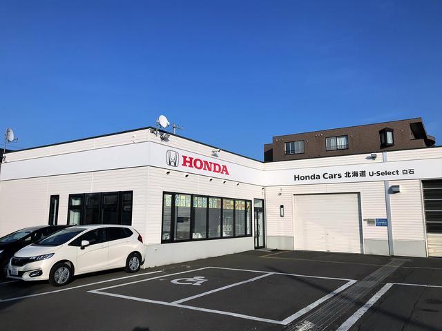 「北海道」の中古車販売店「ホンダカーズ北海道 ホンダオートテラス白石」