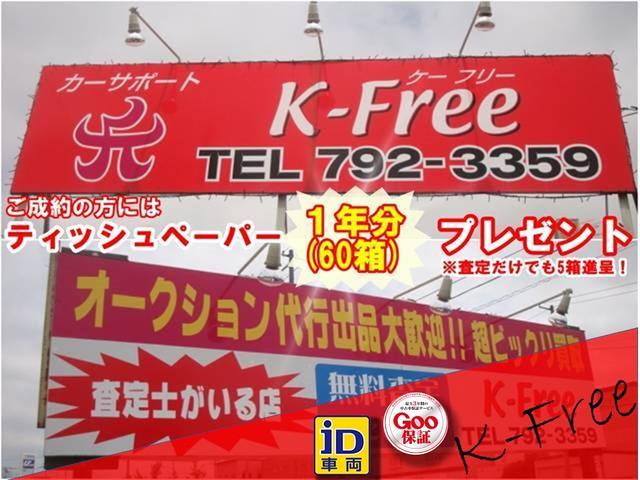 K-Free ケーフリー