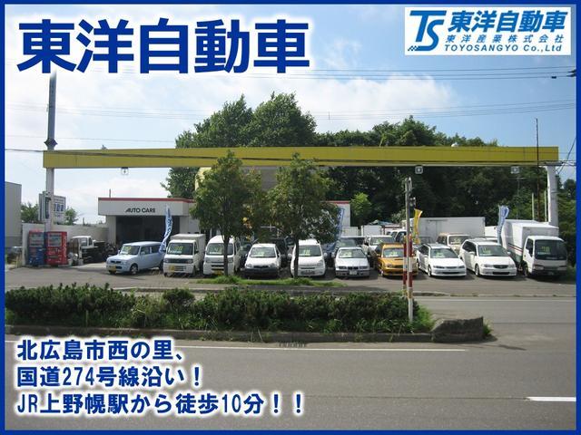 [北海道]東洋自動車 東洋産業(株)