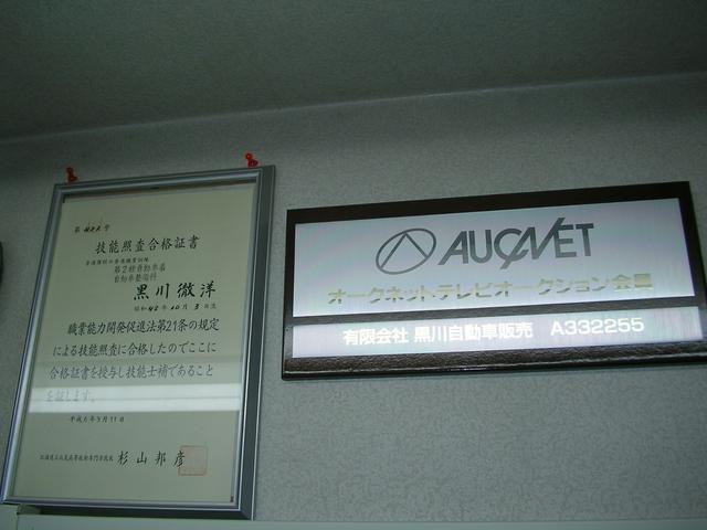 日本で1番厳しいとも言われているオークネット正規会員のお店です。ぜひ違いをご来店して確認してください