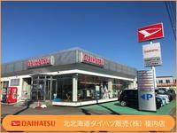 北北海道ダイハツ販売(株)稚内店