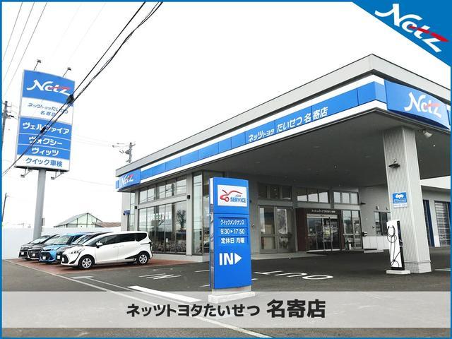 ネッツトヨタたいせつ(株)名寄店