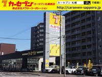 カーセブン 札幌西店