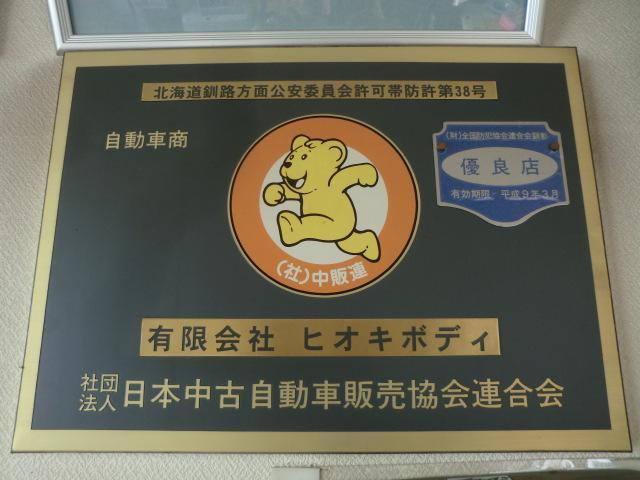 安心の社団法人日本自動車販売協会連合会加盟店です。