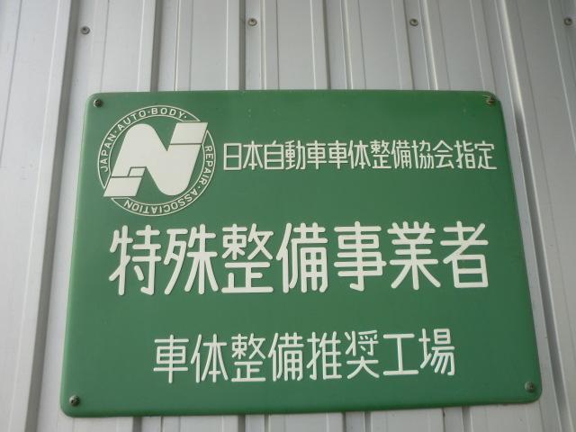 日本自動車車体整備協会指定の特種整備事業者です。